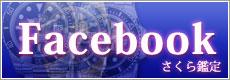 さくら鑑定のFacebook