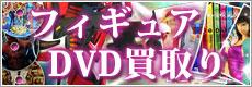 フィギュア・DVD買取り