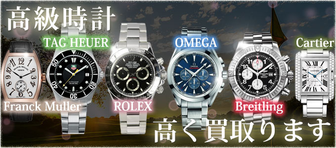 高級時計買取ります
