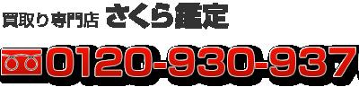 買取り専門店 さくら鑑定 0120-930-9370